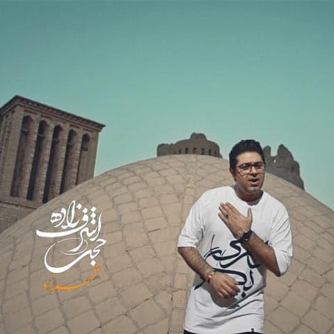 دانلود موزیک ویدئو حجت اشرف زاده به نام شهرزاد