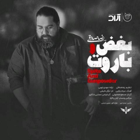 دانلود موزیک ویدئو رضا صادقی بغض و باروت