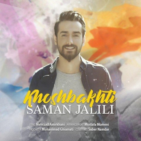 دانلود موزیک ویدئو سامان جلیلی خوشبختی