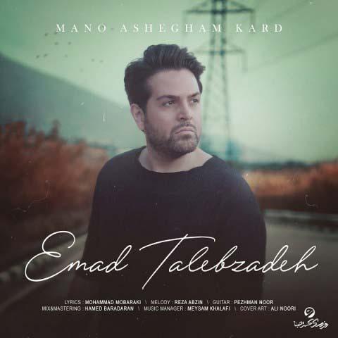 دانلود موزیک ویدئو عماد طالب زاده به نام منو عاشقم کرد