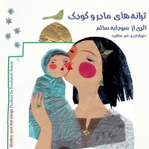 دانلود آلبوم سودابه سالم به نام ترانه های مادر و کودک
