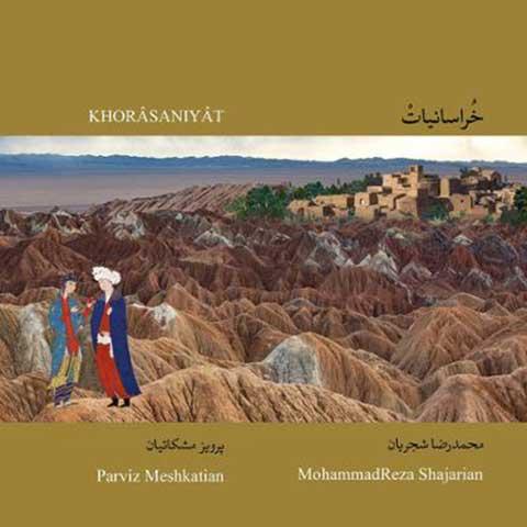 دانلود آلبوم جدید همایون شجریان و پرویز مشکاتیان به نام خراسانیات Download New AlbumHomayoun Shajarian And Parviz Meshkatian Called Khorasaniyat