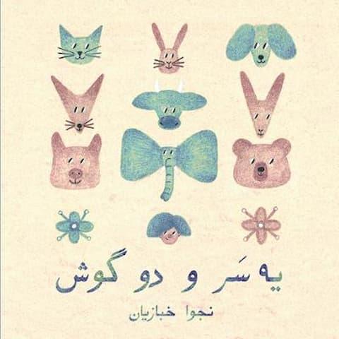 دانلود آلبوم نجوا خبازیان به نام یه سر و دو گوش