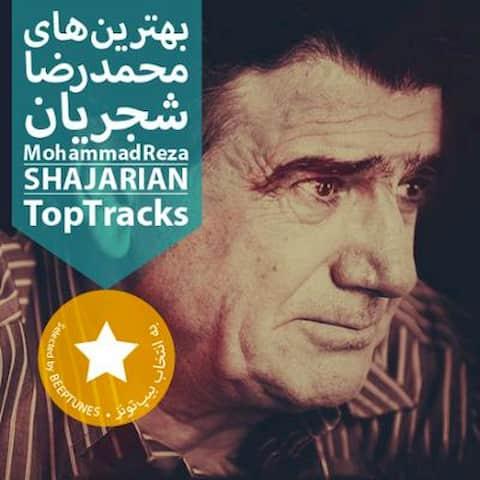 دانلود بهترین آهنگ های محمدرضا شجریان
