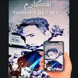 دانلود آهنگ جدید محسن رضایی به نام نگارم