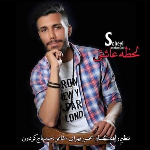 Soheil Mohammadi - Lahze Asheghi