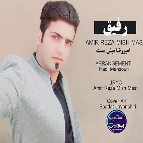 Amir-Reza-Mish-Mast-Refigh