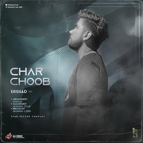 Ershad-Char-Choob