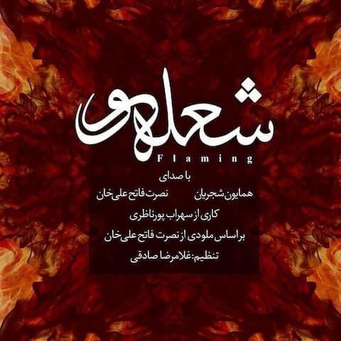 Homayoun-Shajarian-Nosrat-Fathali-Khan-Flaming