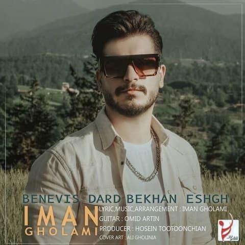Iman-Gholami-Benevis-Dard-Bekhan-Eshgh