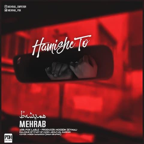 Mehrab-Hamishe-To-May-27-2021