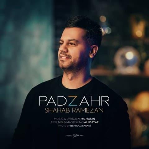 Shahab-Ramezan-Padzahr