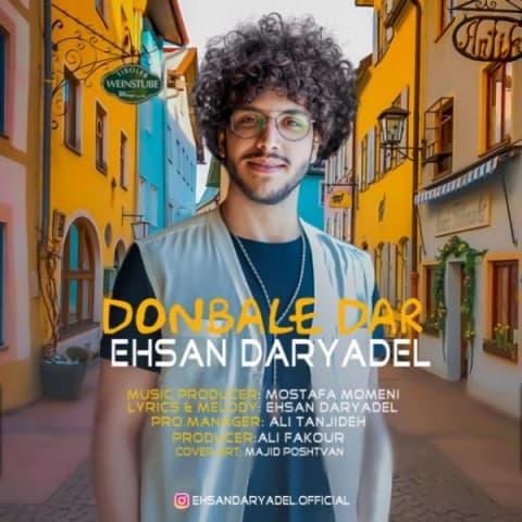 ehsan-daryadel-donbaledar