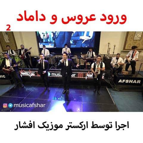 music-afshar-vorood-aroos-damad 2-may-29-2021