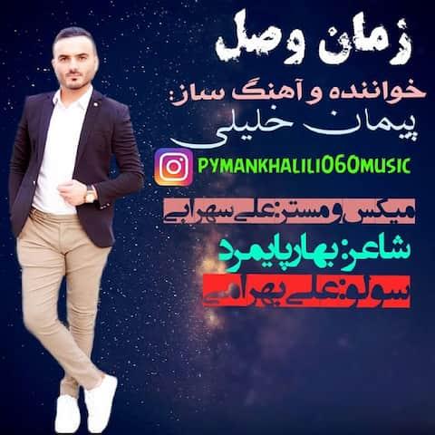 peyman-khalili-zaman-vasl-may-29-2021