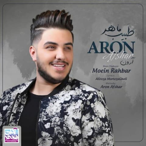 aron-afshar-tabibe-maher