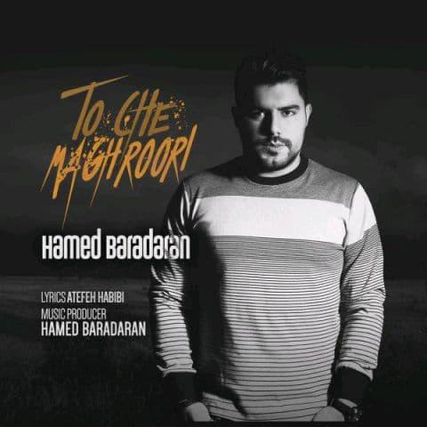 hamed-baradaran-to-che-maghroori