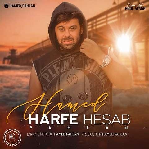 hamed-pahlan-harfe-hesab