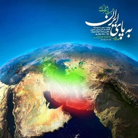 hojat-ashrafzadeh-be-paye-iran
