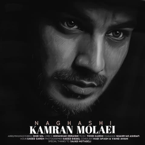 kamran-molaei-naghashi-june-19-2021-18-40-55