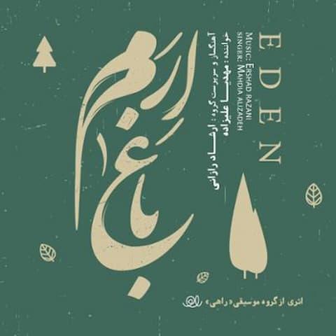 mahdia-alizadeh-baghe-eram-album