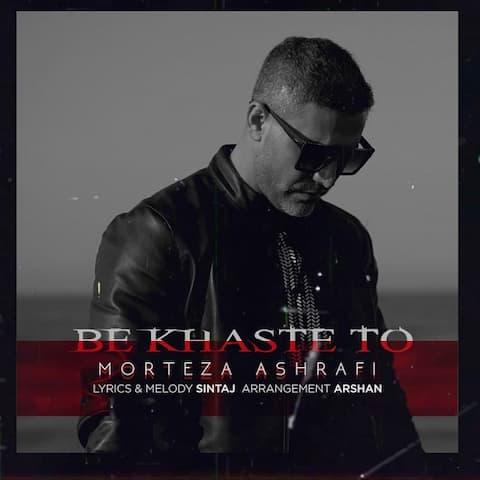 morteza-ashrafi-be-khaste-to-june-05-2021-23-57-20