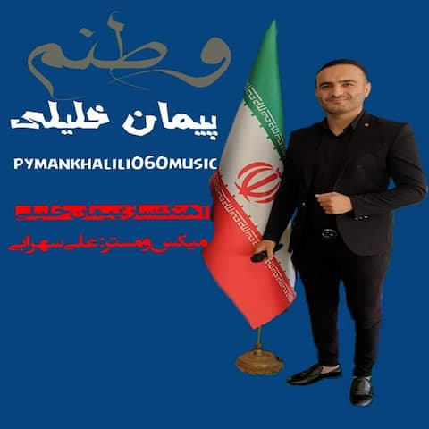 peyman-khalili-vatan-june-29-2021-16-33-53