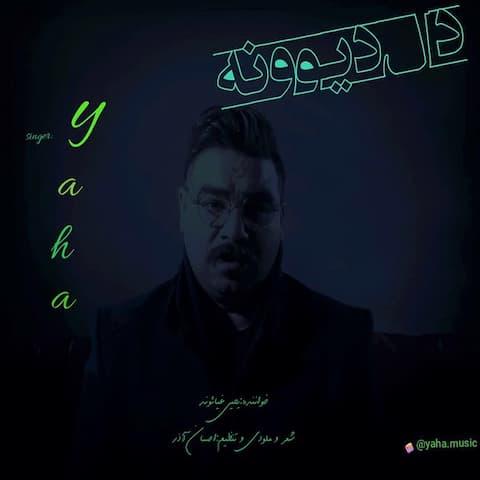 yaha-yahya-ghiyasvand-dele-divone-june-25-2021-15-18-55