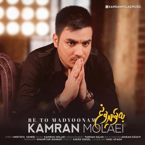 kamran-molaei-be-to-madyoonam
