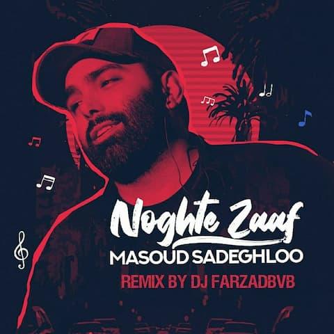 masoud-sadeghloo-noghte-zaaf-remix