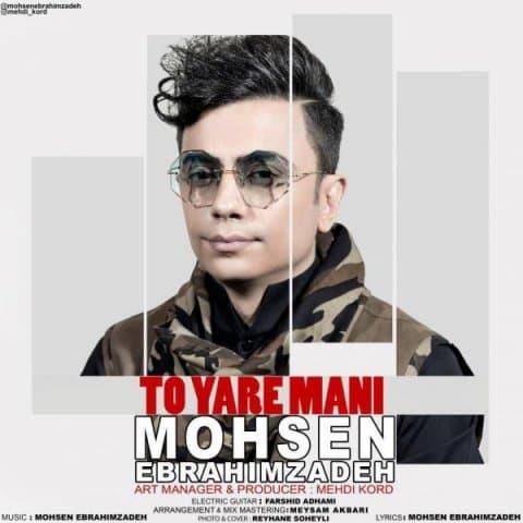 mohsen-ebrahimzadeh-to-yare-mani