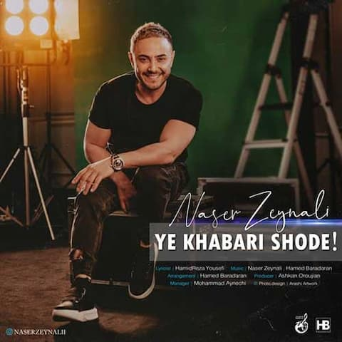 naser-zeynali-ye-khabari-shode-video