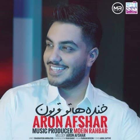 aron-afshar-khandehato-ghorboon