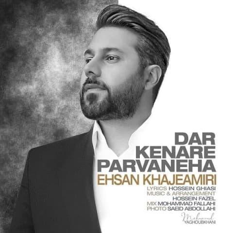 ehsan-khajeamiri-dar-kenare-parvaneha
