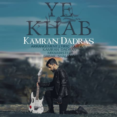 kamran-dadras-ye-khab