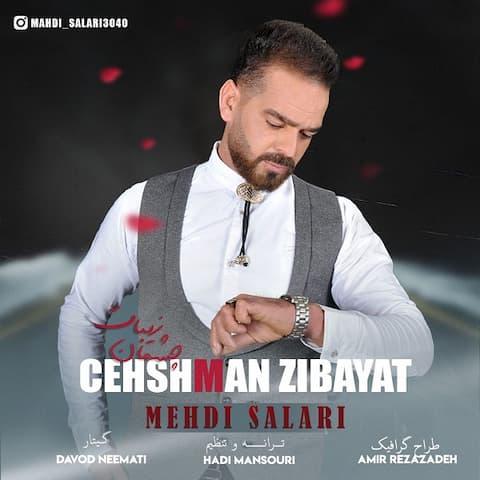 mahdi-salari-chashmane-zibayat