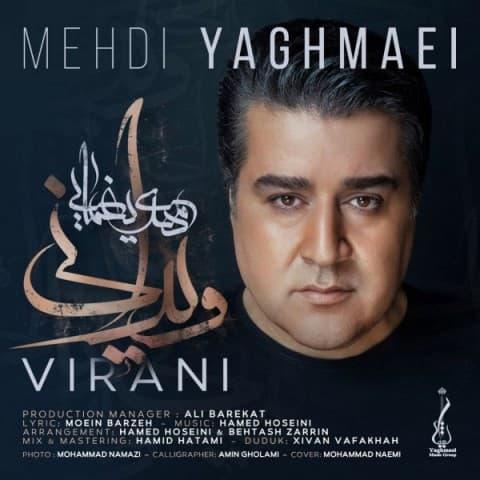 mehdi-yaghmaei-virani