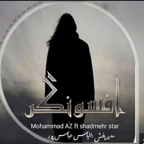 mohammad-az-ft-shadmehr-star-afsongar