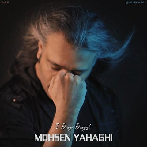 mohsen-yahaghi-ta-donya-donyast