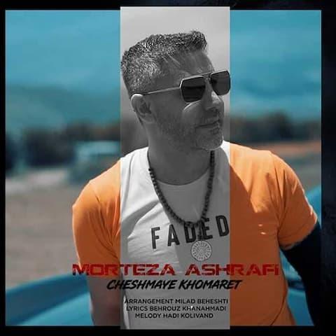 morteza-ashrafi-cheshmaye-khomaret