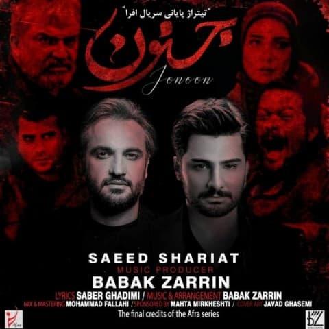 saeed-shariat-jonoon