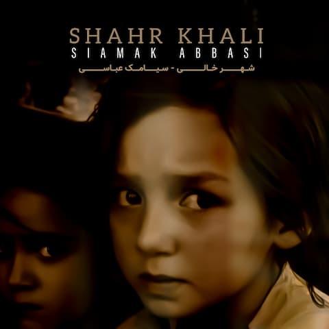 siamak-abbasi-shahr-khali