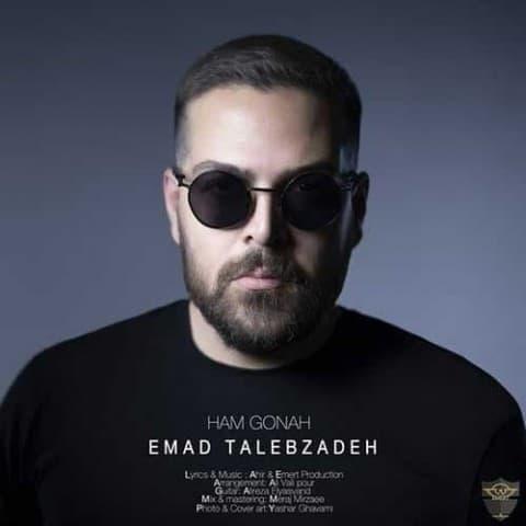 emad-talebzadeh-hamgonah