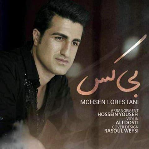 mohsen-lorestani-bi-kas