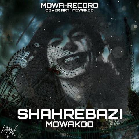 mowakoo-shahrbazi