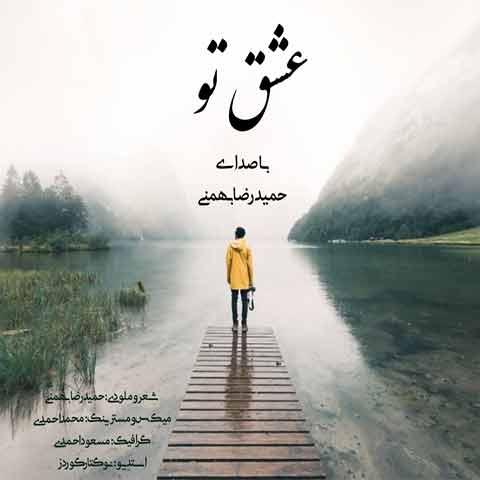 دانلود آهنگ حمید رضا بهمنی عشق تو