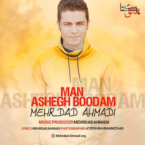 دانلود آهنگ مهرداد احمدی به نام من عاشق بودم