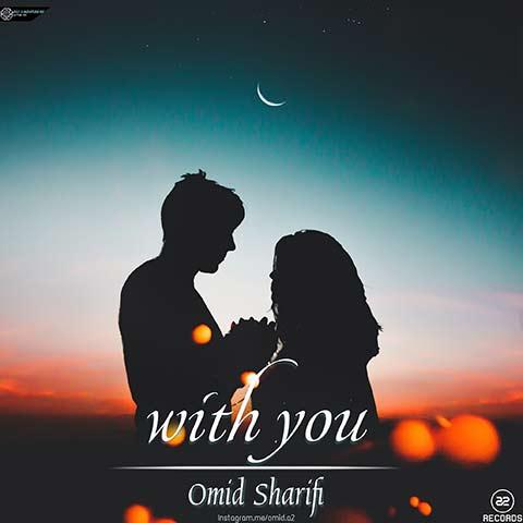 دانلود آهنگ امید شریفی With You