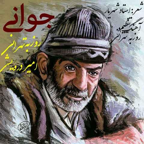 دانلود آهنگ روزبه تهرانی به نام جوانی