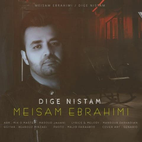 دانلود آهنگ میثم ابراهیمی به نام دیگه نیستم